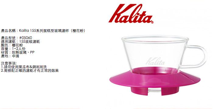 (複製)KALITA 155系列蛋糕型玻璃濾杯(經典黑) #05045