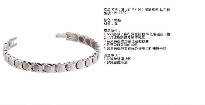 (複製)SHUZI™ 7 IN 1 雙鍺鈦手鍊 - 美國製造  BL-T704