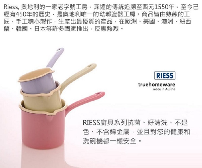 奧地利 RIESS 琺瑯牛奶鍋 空軍藍 1L