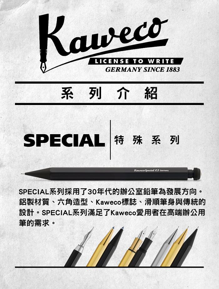 德國 Kaweco|SPECIAL系列自動鉛筆0.9 黑
