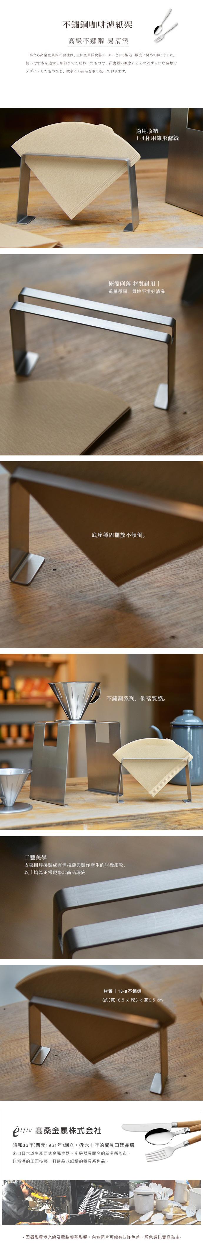 日本高桑elfin 不鏽鋼咖啡濾紙架