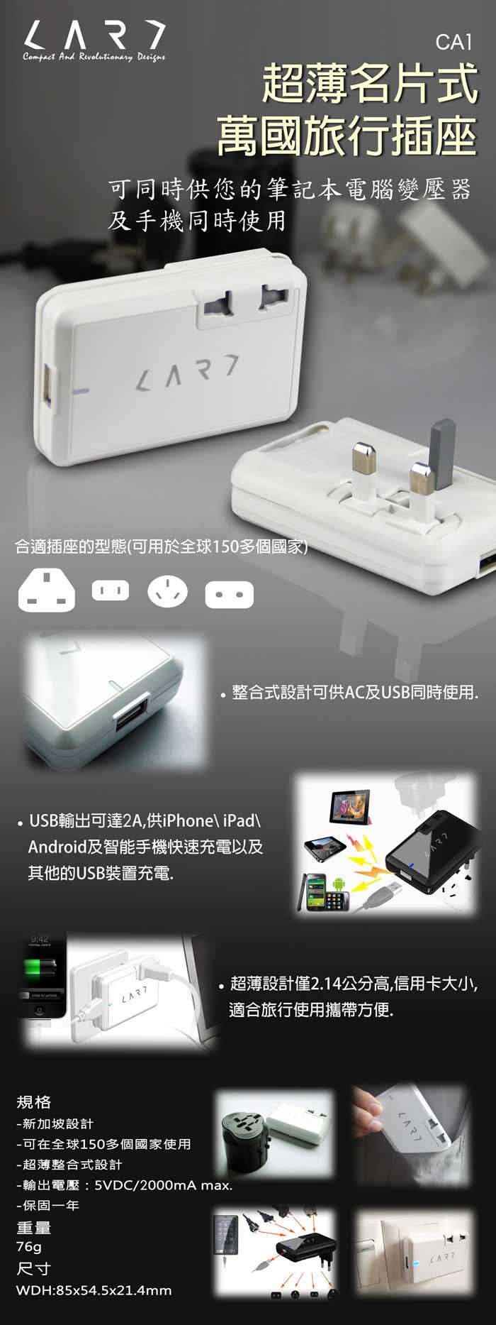 【CARD】CA1 全球旅行萬國插座轉換器