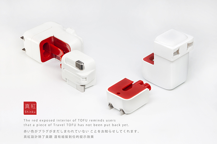 TOFU|旅用模組化萬國轉接頭充電器