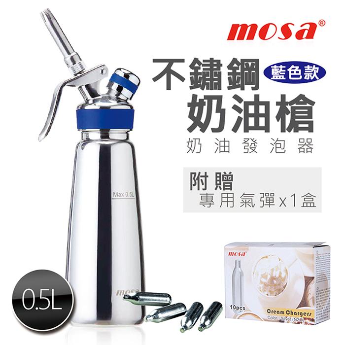 (複製)MOSA不鏽鋼奶油槍-藍 1.0L (附贈10顆專用氣彈)