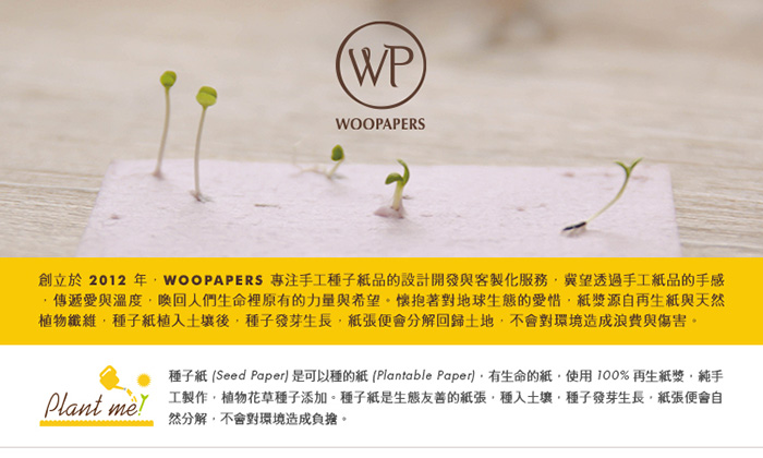 WOOPAPERS|Tomato Grows 小番茄種子球植栽盆栽組