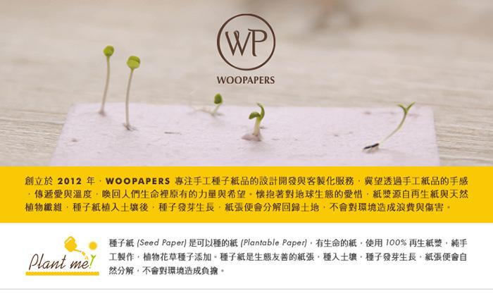 WOOPAPERS|Allô Printemps 小春~香蜂草種子球植栽盆栽組