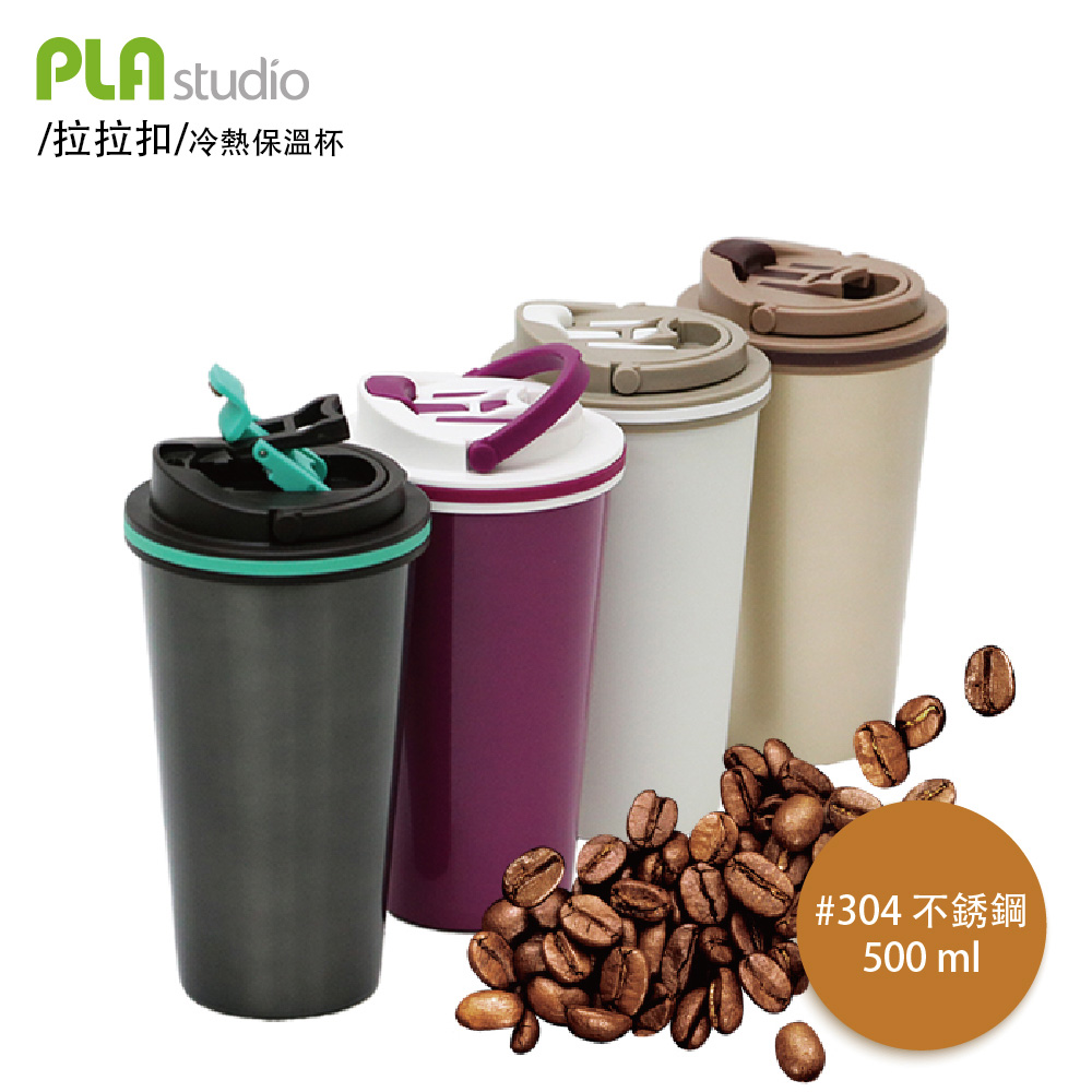 plastudio 拉拉扣不鏽鋼保溫杯-500ml(太空灰)-專利設計