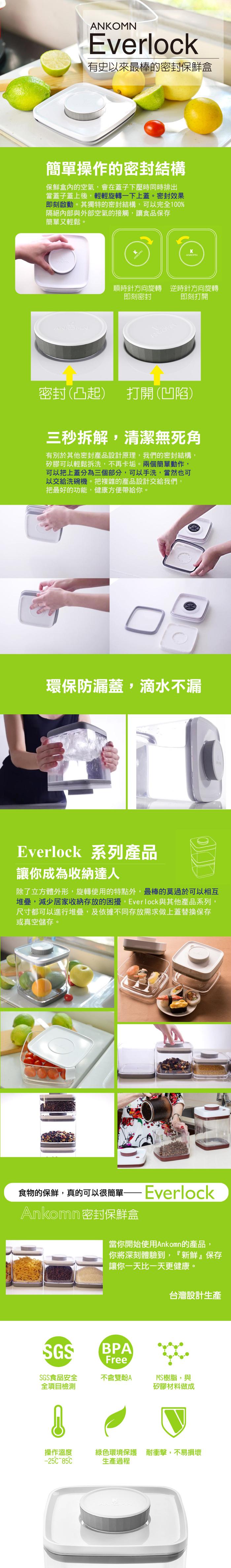 (複製)ANKOMN|Savior 真空保鮮盒2.5L +  Choice 保鮮盒2.5L