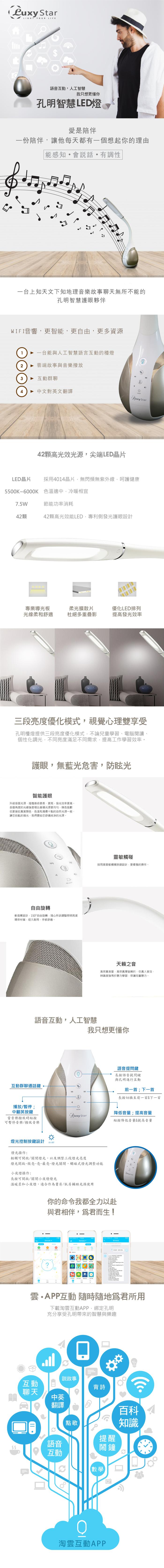(複製)Luxy Star | 樂視達 尊爵典藏LED皮紋檯燈
