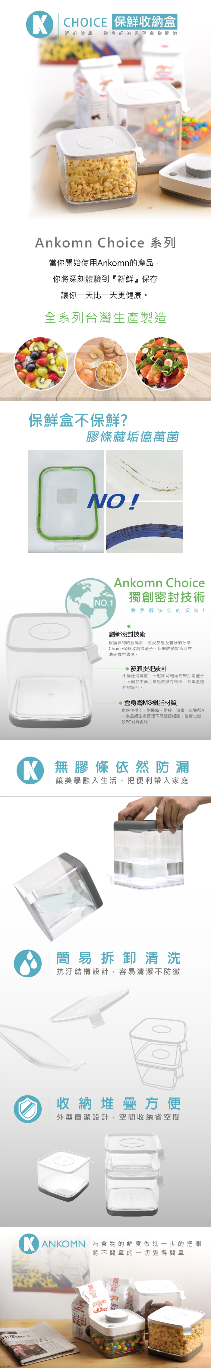 ANKOMN Choice 保鮮收納盒 1.5 公升