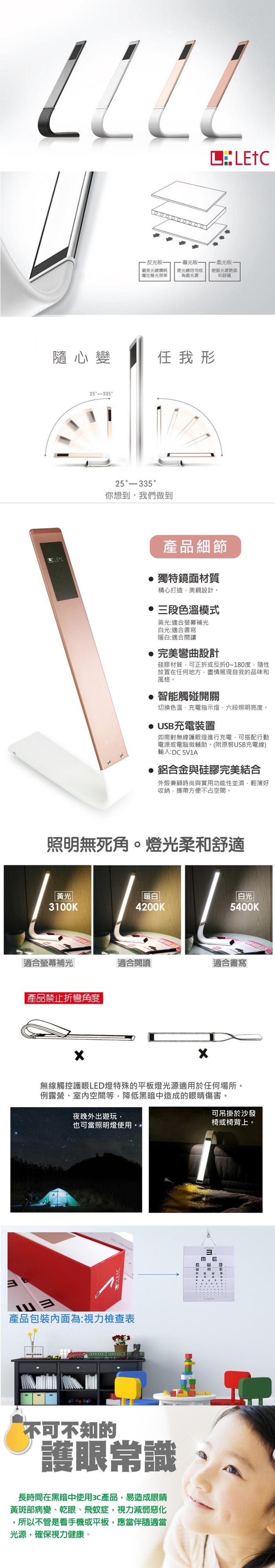 LETC 無線觸控護眼LED檯燈 奢華金ALAA12-DS601-G