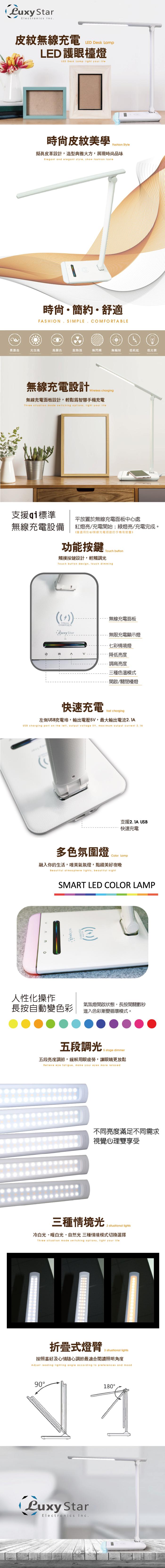 (複製)Luxy Star | 鋁合金USB充電護眼檯燈