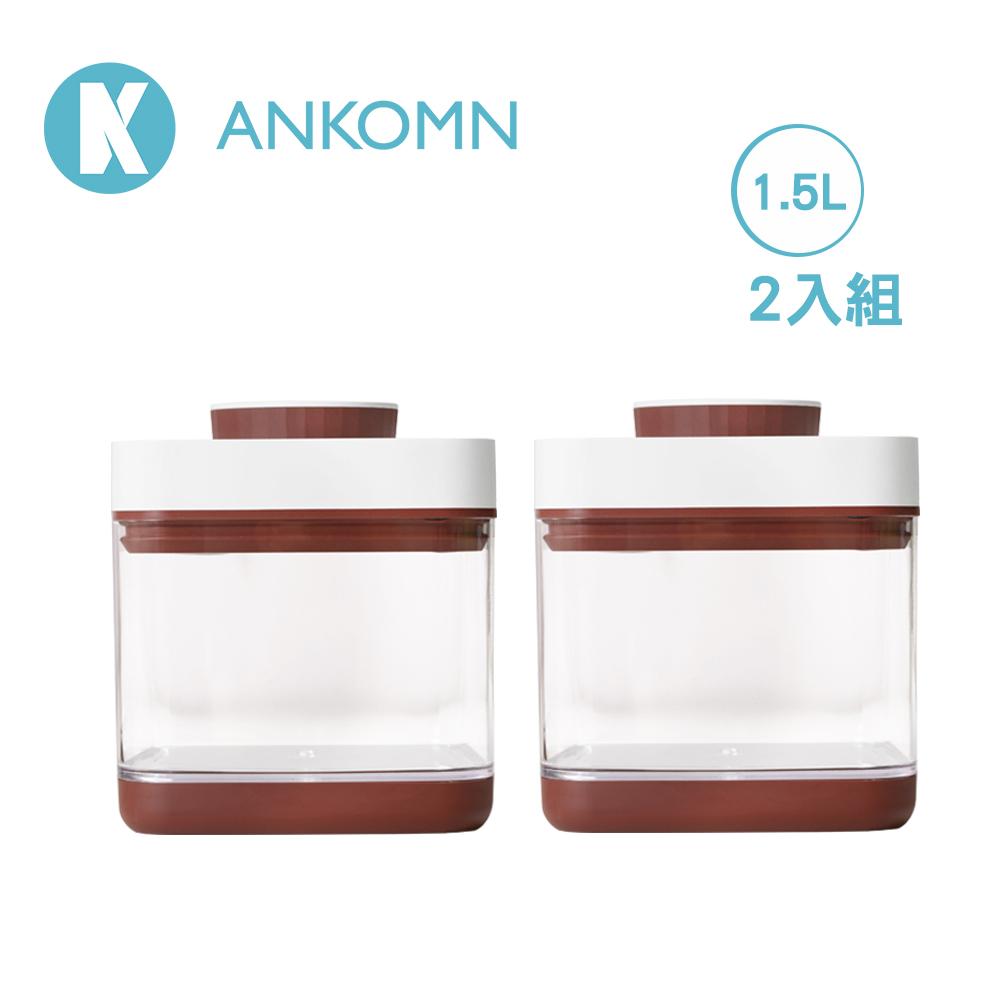 ANKOMN Savior 真空保鮮盒1.5公升(2入組) 三色可選