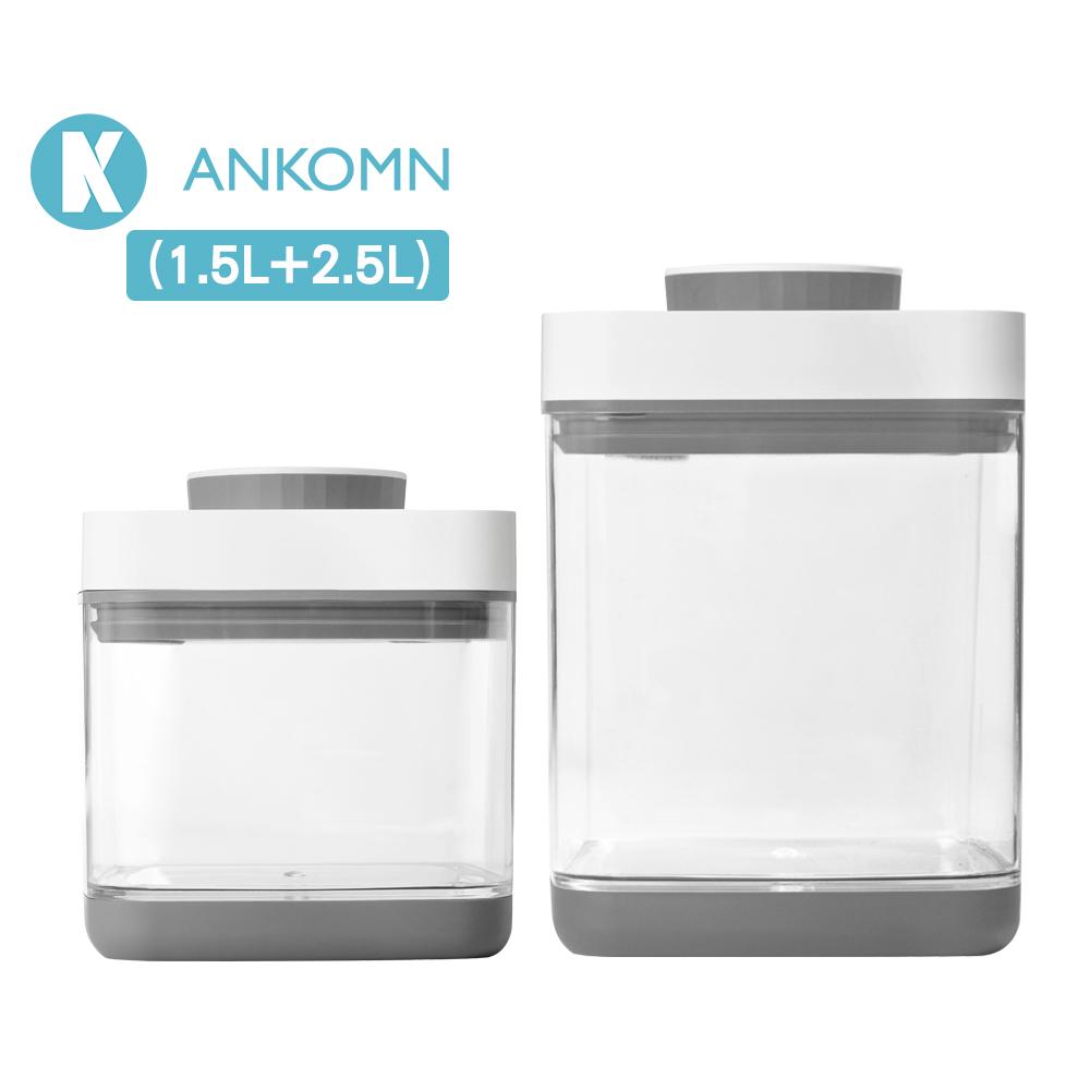 ANKOMN|Savior 真空保鮮盒1.5+2.5公升 三色可選