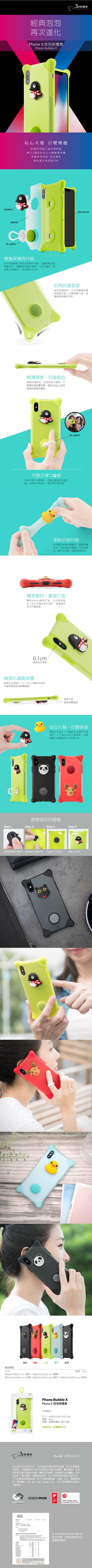 (複製)Bone iPhone 8 / 7 四角防撞 泡泡保護套 - 唐老鴨