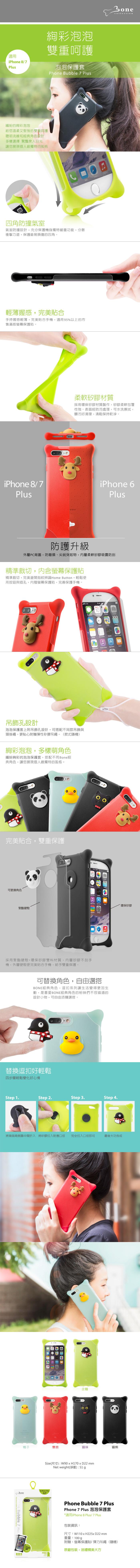 Bone iPhone 8 Plus / 7 Plus 四角防撞 泡泡保護套 - 貓咪
