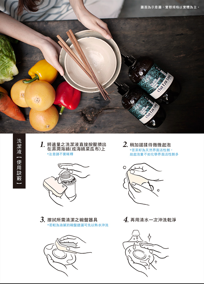 茶籽堂|碗盤洗潔液-550ml*3入