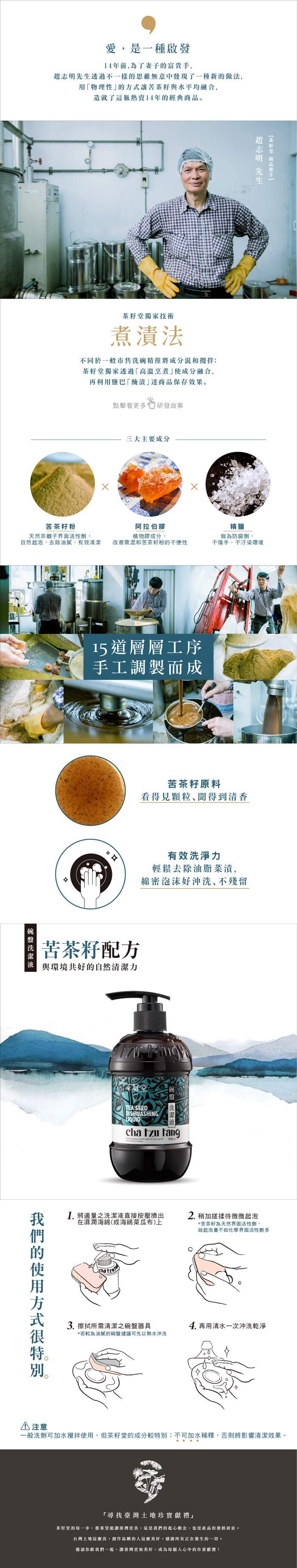 茶籽堂|碗盤洗潔液-550ml*2入