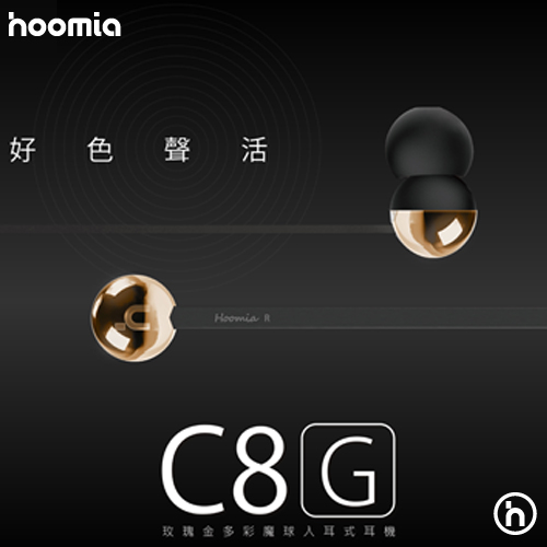 hoomia|C8G玫瑰金屬魔球入耳式立體聲耳機 (神秘黑)