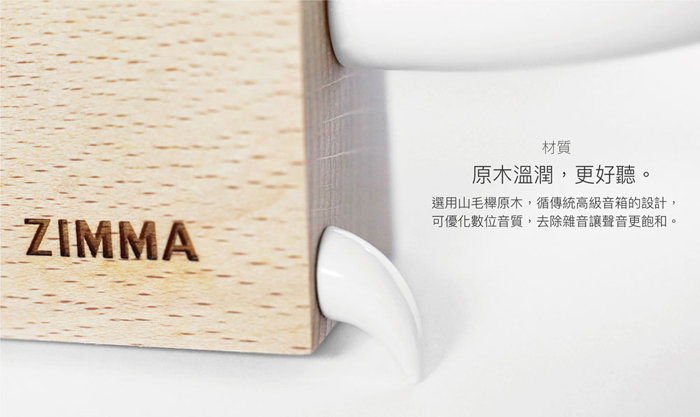 GeckoDesign|ZIMMA 山毛櫸擴音器  for iPhoneSE /  i5系列 / i4系列 / iPod Touch 5(黑/黑)