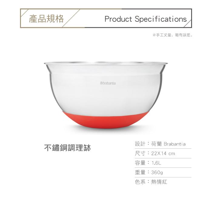 不鏽鋼調理缽1.6L-熱情紅
