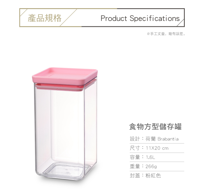 brabantia  食物方型儲存罐1.6L-粉色