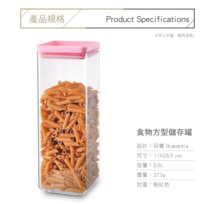 brabantia  食物方型儲存罐2.5L-粉色