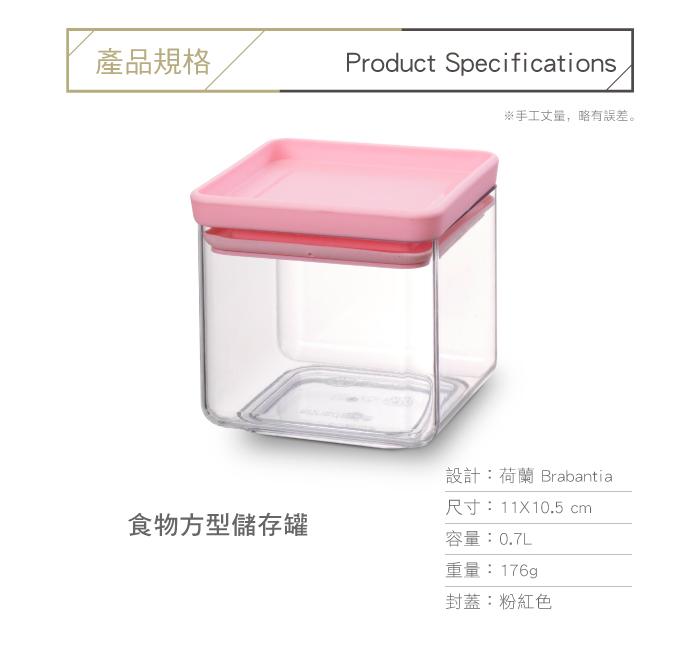 brabantia  食物方型儲存罐0.7L-粉色