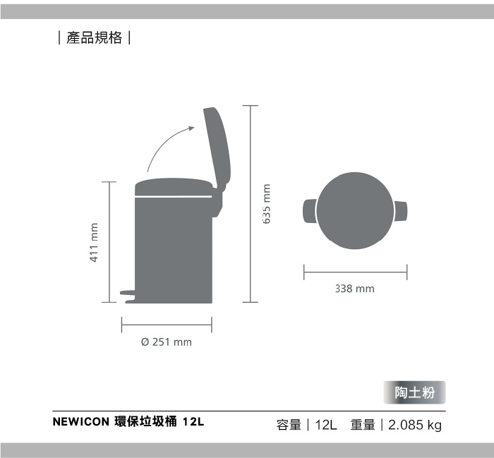 Brabantia NEWICON環保垃圾桶-12L 陶土粉