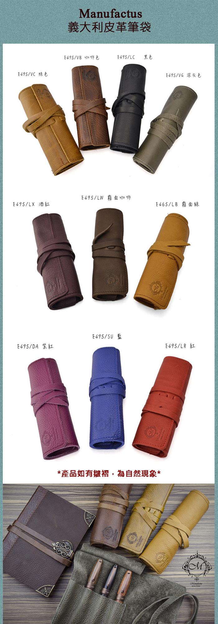 Manufactus │義大利皮革4入筆袋(棕/咖啡/深灰/黑) - E495
