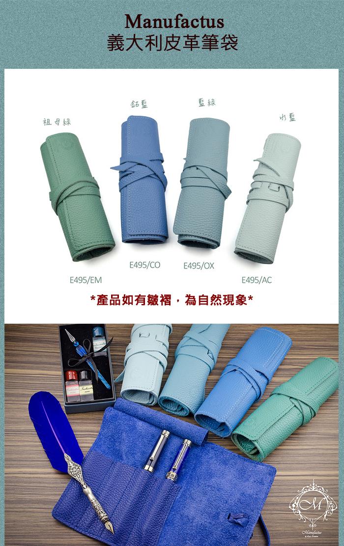 Manufactus │ 義大利皮革筆袋-4格裝(水藍/藍綠/鈷藍/祖母綠) - E495