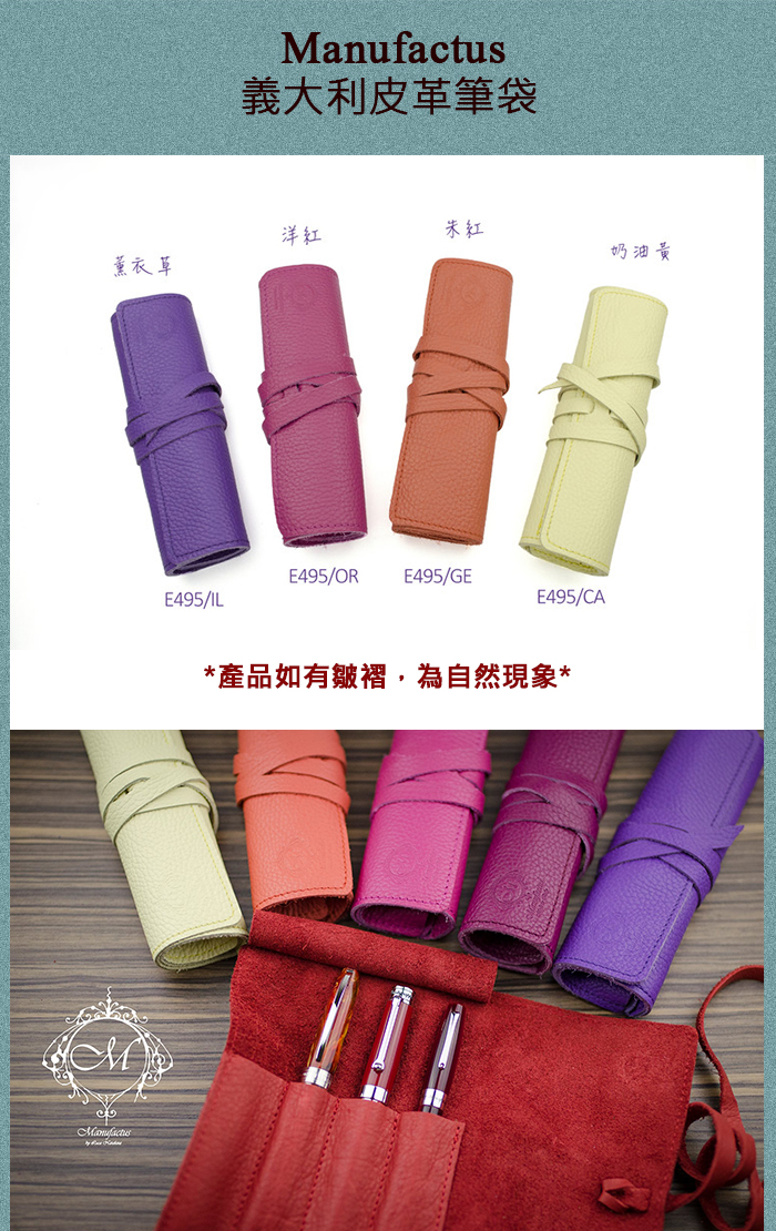 Manufactus │ 義大利皮革筆袋-4格裝(奶油黃/朱紅/洋紅/薰衣草) - E495