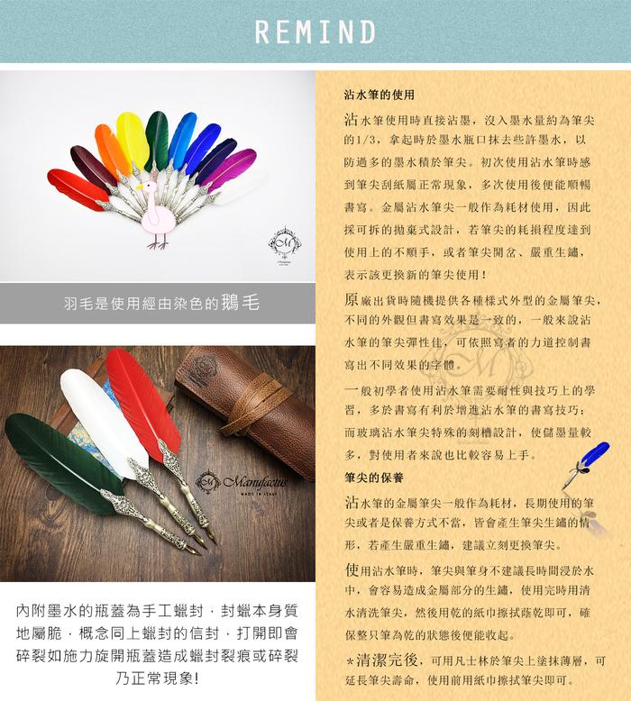 Manufactus │義大利羽毛沾水筆(藍/粉紅/酒紅/紫) - M09
