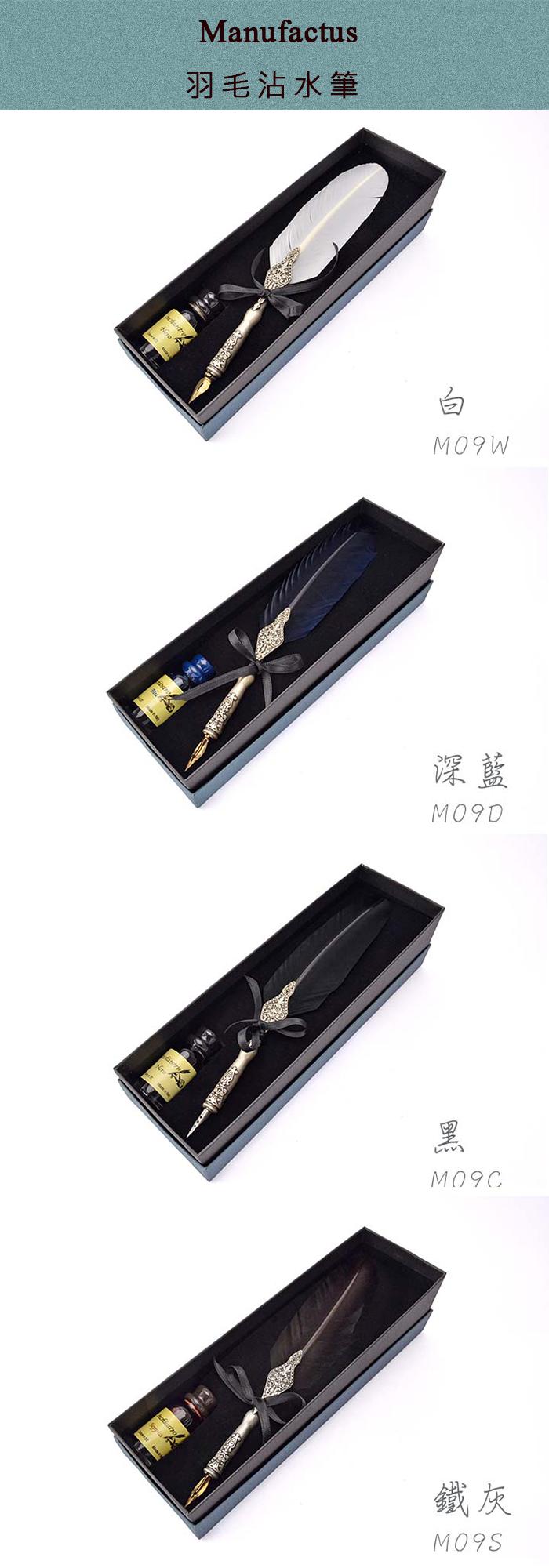 (複製)Manufactus │義大利羽毛沾水筆(藍/粉紅/酒紅/紫) - M09