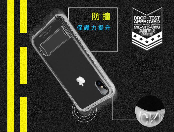 Navjack|iPhone X 美國軍規站立式抗摔吸震空壓保護殼