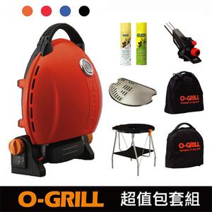 O-Grill|3500T 美式時尚可攜式瓦斯烤肉爐(橘/紅/藍/黑)  超值包套組