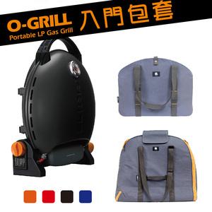 O-Grill|3000T 美式時尚可攜式瓦斯烤肉爐(橘/紅/藍/黑)  入門包套組