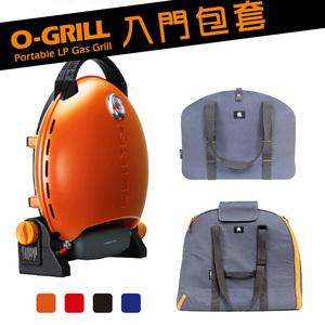 O-Grill|3500T 美式時尚可攜式瓦斯烤肉爐(橘/紅/藍/黑)  入門包套組