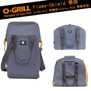 O-Grill| 配件包套組F (O-Grill Flame-Shield 燈袋+OGL-DC Carry Duo 烤盤提袋+OGL-DS O-Shield 烤爐袋)