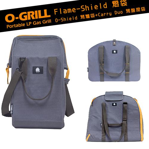 O-Grill  配件包套組F (O-Grill Flame-Shield 燈袋+OGL-DC Carry Duo 烤盤提袋+OGL-DS O-Shield 烤爐袋)
