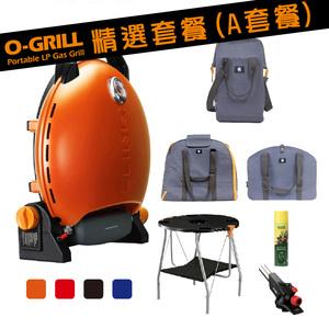 O-Grill|3500T 美式時尚可攜式瓦斯烤肉爐(橘/紅/藍/黑)  精選套餐 (A套餐)