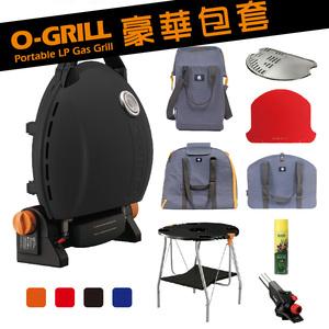 O-Grill|3500T 美式時尚可攜式瓦斯烤肉爐(橘/紅/藍/黑)  豪華包套