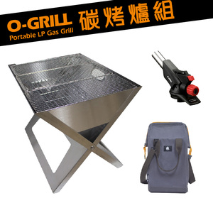 O-Grill|Notebook SS 炭烤爐-銀 碳烤爐組