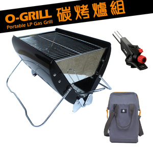 O-Grill|I-Grill炭烤爐10-黑 碳烤爐組