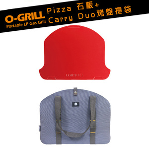 O-Grill| 配件包套組B (Carry Duo 烤盤提袋+Pizza 石板-黑/ 白/ 紅-隨機出貨)