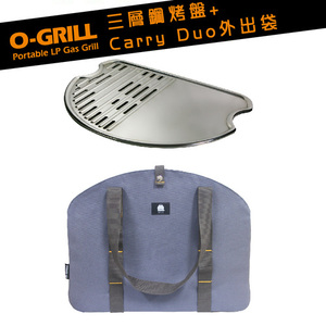 O-Grill| 配件包套組C (Carry Duo 烤盤提袋+3000三層鋼烤盤)