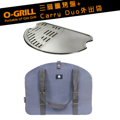 O-Grill  配件包套組C (Carry Duo 烤盤提袋+3000三層鋼烤盤)