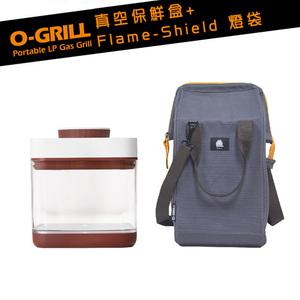 O-Grill| 配件包套組E (Carry Duo 烤盤提袋+Ankomn Savior 真空保鮮盒1.5L隨機出貨)