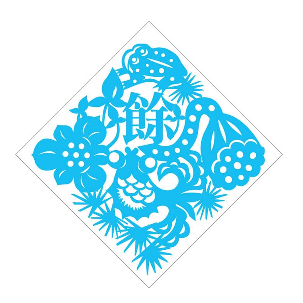島民 剪紙靜電貼 - 餘 / 中