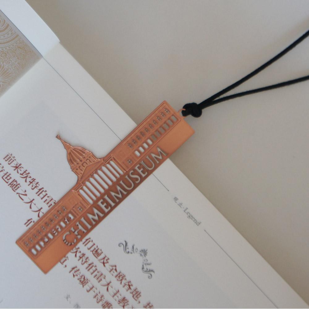 好合苑|奇美博物館金屬書籤(玫瑰金色)